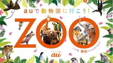「auで動物園に行こう!」キャンペーンサイトのトップページ