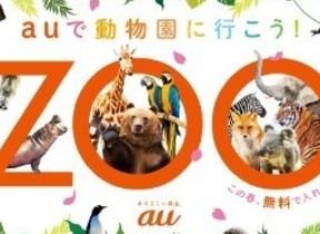 3月の土日祝は動物園日和! auがスマートパス会員向けに無料クーポン券を配布