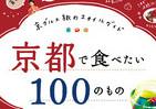 京都の写真映えするグルメ100