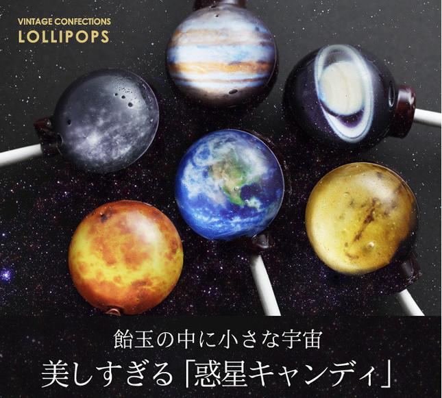 SNS映えしそうな「惑星キャンディー」(Qoo10で購入可)