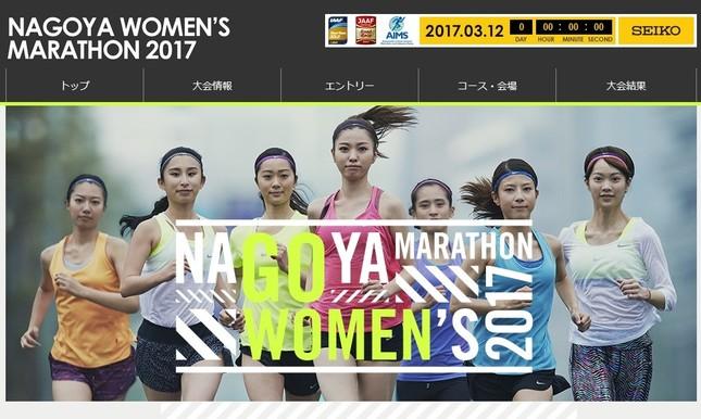 一般参加の安藤友香が、招待選手を抑えて日本人1位に立った(画像は名古屋ウィメンズマラソン2017の公式サイト)