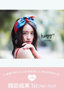フォトブック「hungry!!!」(発行元:ぴあ)