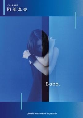タイトルの『Babe.』には、自身の出産や作品を産み出すという意味が込められている。