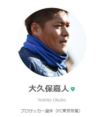大久保は昨オフ、川崎から東京へ移籍した(画像は大久保嘉人のブログより)