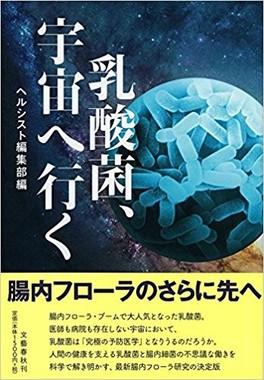 『乳酸菌、宇宙へ行く』