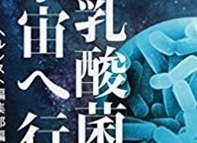 腸内フローラ研究の決定版『乳酸菌、宇宙へ行く』 乳酸菌効果を「科学的」に解説
