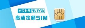 容量無制限のデータ専用SIMカードを月額1980円で ピクセラがMVNO事業参入