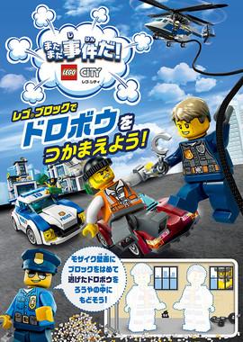 「レゴブロックでドロボウをつかまえよう!PRイベント」のポスター