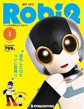 デアゴ週刊「ロビ2」6月創刊...組み立てサービスも
