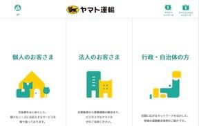 【6月中に開始】クロネコヤマト、配達時間帯の指定枠の変更を正式発表