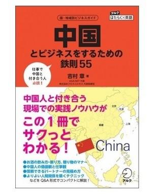 中国人のコミュニティー感覚や就業意識を分かりやすく図解