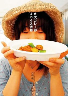 著者は、京都大学文学部地理学専修に在籍中