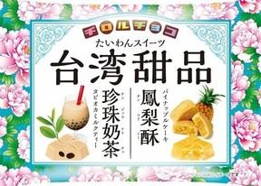 台湾好きから喝采! パイナップルケーキ&タピオカミルクティーのチロルが出色の出来【レビューウォッチ】