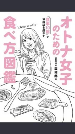 「微妙なブス」イラストにオトナ女子撃沈... 「間違った健康食」説く本が話題