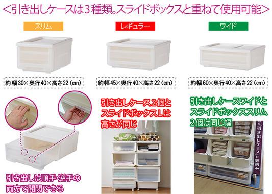 「DCMブランド 引き出しケース」はスライドボックスと組み合わせて使える