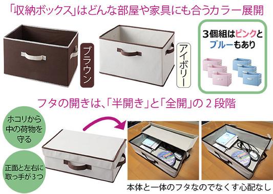 「DCMブランド 収納ボックス」のレギュラーサイズと浅型はフタ付きもあり