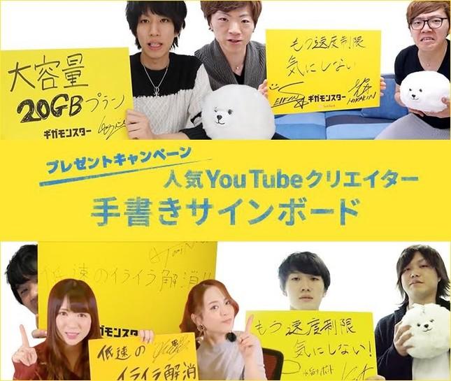 ソフトバンク「人気 YouTube クリエイター手書きサインボードプレゼントキャンペーン」