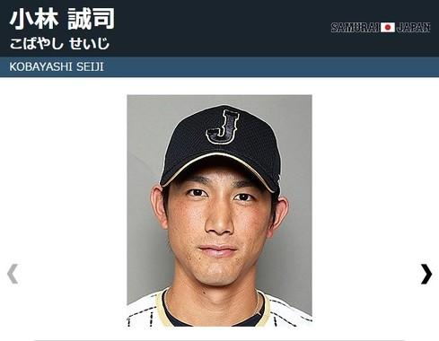 小林誠司捕手(WBC日本代表の公式サイトより)