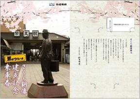 京成、「男はつらいよ」妹さくらの銅像建立を記念して乗車券を発売