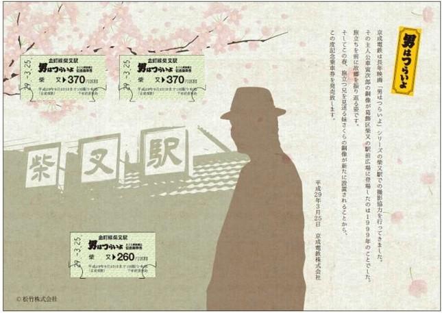 乗車券イメージ(中面)