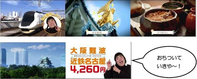 近鉄の名古屋観光PR動画「いこーや なごーや」