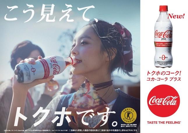 「コカ・コーラ プラス」