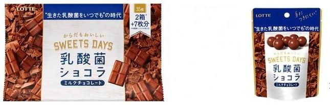 生きた乳酸菌をチョコレートでいつでもどこでも摂取!