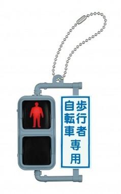 歩行者用信号灯器(赤信号点灯)