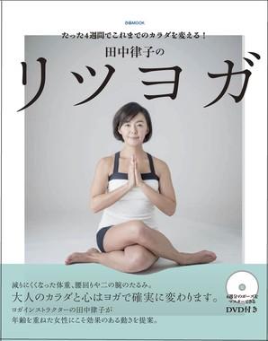 「たった4週間でカラダを変える! 田中律子のリツヨガ」