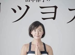 「たった4週間でカラダを変える! 田中律子のリツヨガ」月のリズムに合わせ自然と理想の姿に