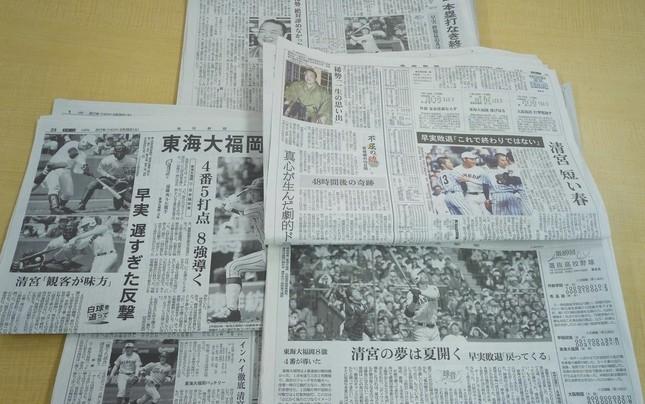 毎日新聞を除く5大紙は、主見出しに「清宮」を掲げた