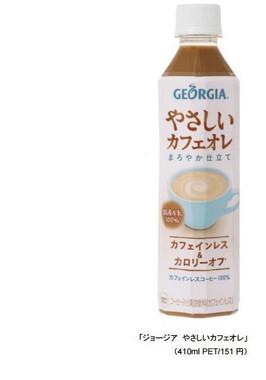 4月10日より新発売の「ジョージア やさしいカフェオレ」