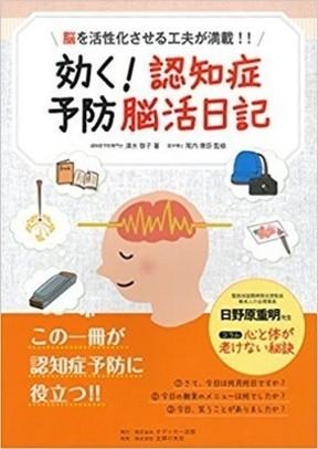 認知症予防に「脳活日記」を 1日数行、楽しみながら書こう