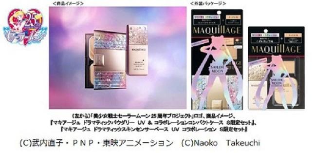 マキアージュが美少女戦士セーラームーンパッケージで登場!