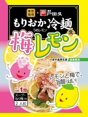 「もりおか冷麺 梅レモン」のパッケージ