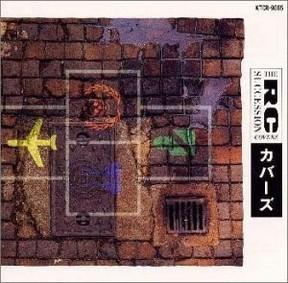 忌野清志郎の呪いか、東芝の苦難 発売中止の反原発「COVERS」から30年