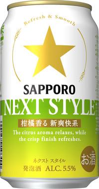 「サッポロ NEXT STYLE(ネクストスタイル)」