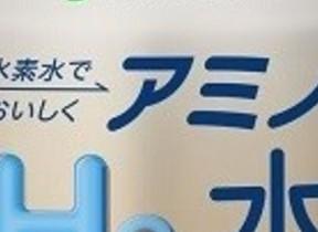 運動時の水分補給におすすめ!スポーツウォーター「アミノ水素水」発売