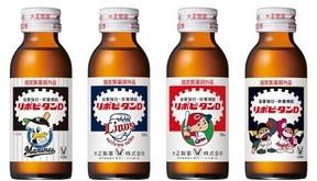 「リポビタンD プロ野球球団ボトル」第2弾発売! 数量限定・販売地域限定