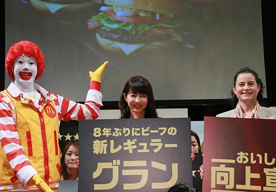 (写真左から)ドナルド、平井理央さん、日本マクドナルドのサラ・エル・カサノバ社長兼CEO