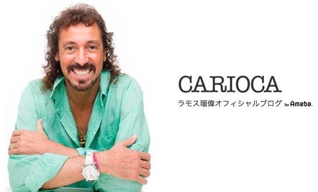 ラモス瑠偉氏は脳梗塞の入退院報告をブログで行っていた