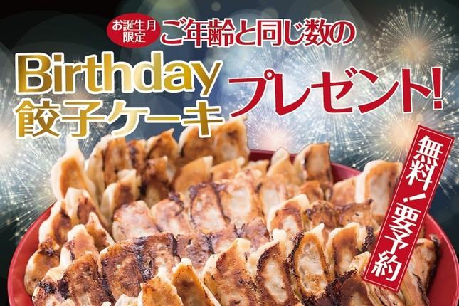 「餃子」党に嬉しいキャンペーン