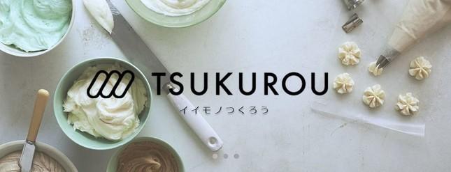 菓子開発支援サービス「TSUKUROU」