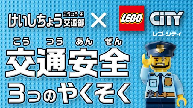 YouTube動画「交通安全3つのやくそく withレゴシティ」