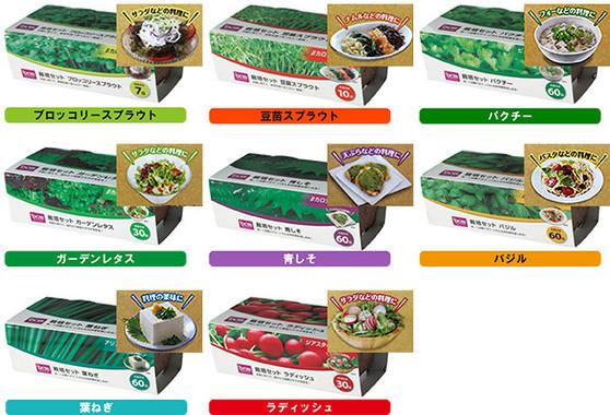 「DCMブランド 栽培セット」は全8品種