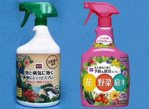 (写真左から)「DCMブランド 虫と病気に効く植物にシュッとスプレー」と「DCMブランド 虫と病気に効く予防&退治スプレー」