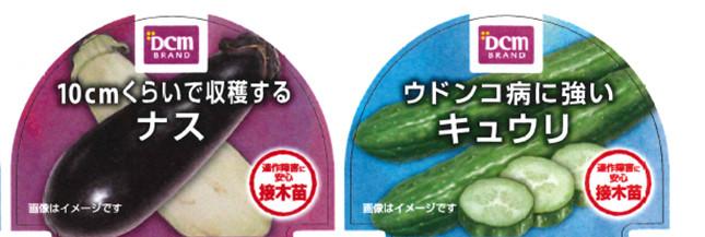 (写真左「DCMブランド 10cmくらいで収穫するナス」と「DCMブランド ウドンコ病に強いキュウリ」