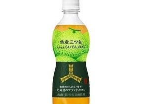 「特産三ツ矢」から芳醇な香りととろける甘さの「北海道産らいでんメロン」発売