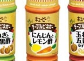 キユーピー、「テーブルビネガー」3品を発売 お酢と刻み野菜で料理がヘルシーに
