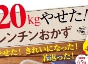 「20kgやせた! レンチンおかず」 栄養士のずぼらダイエット本
